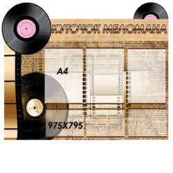 Стенд для кабинета музыки с карманами фото 42053
