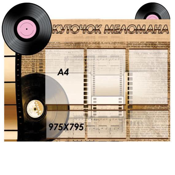 Стенд Музыкальный мир ретро фото 42053