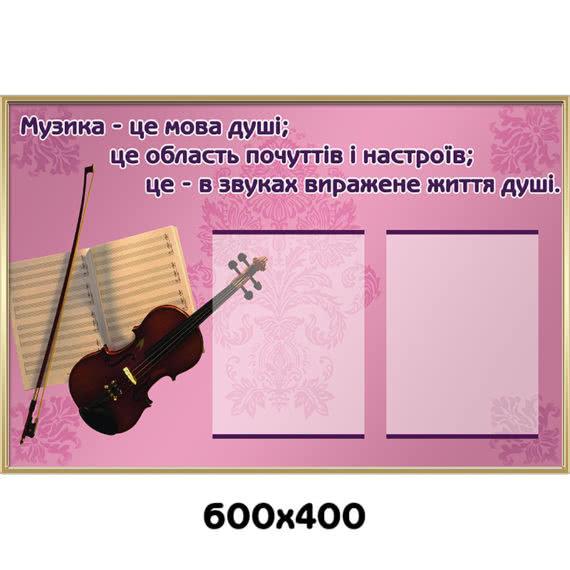 """Стенд """"Музыка – язык души"""" фото 39770"""