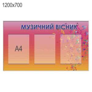 """Стенд """"Музыкальный вестник"""" ХК 600160"""