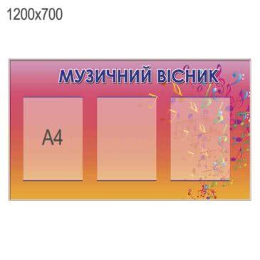 """Стенд """"Музичний вісник"""" ХК 600160"""