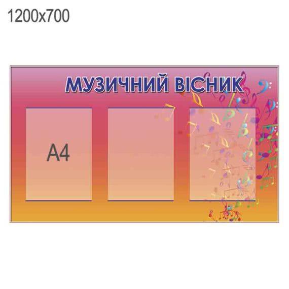 """Стенд """"Музыкальный вестник"""" ХК 600160 фото 40302"""