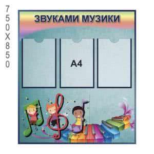 "Стенд ""Звуками музики"" квадратний"