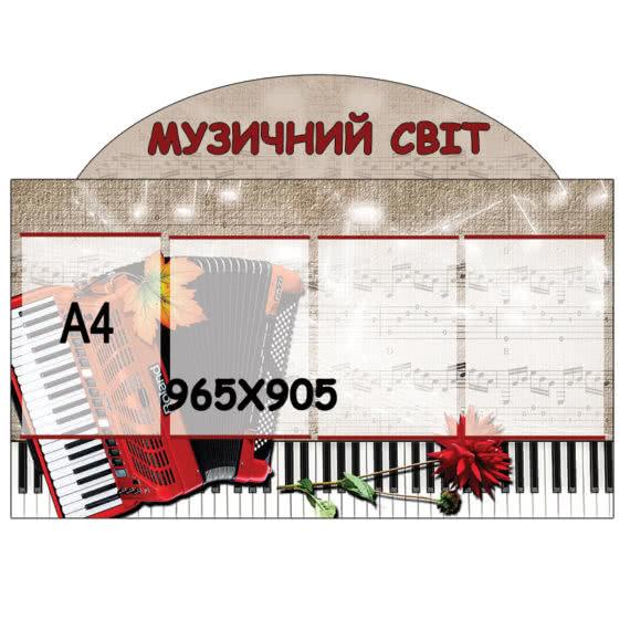 Стенд Мир Музыки пианино фото 41881