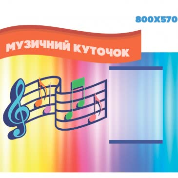 Музичний куточок ХК 0504