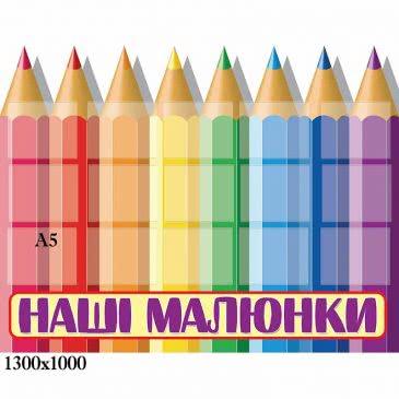 Стенд наши рисунки карандаши