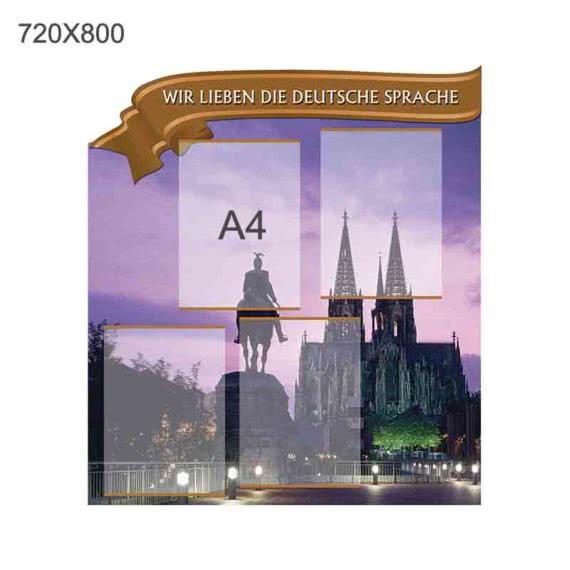 Стенд в кабинет немецкого языка фото 45269