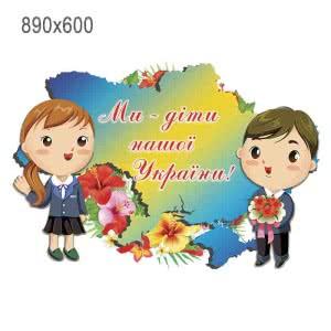 "Патриотический стенд ""Ми - діти нашої України"""