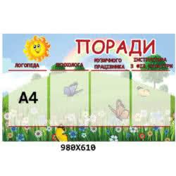 """Стенд медицинский """"Информация """" фото 42484"""