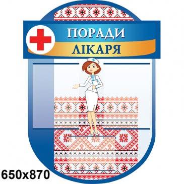 Стенд Поради Лікаря