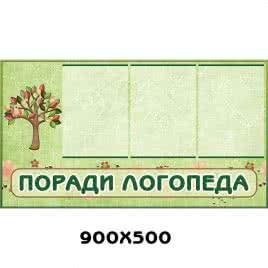 Стенд Поради логопеда