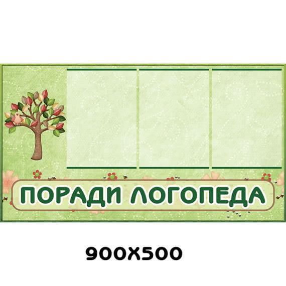 Стенд Советы логопеда фото 40390