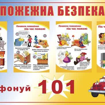 Для чего необходим стенд пожарная безопасность в детском саду