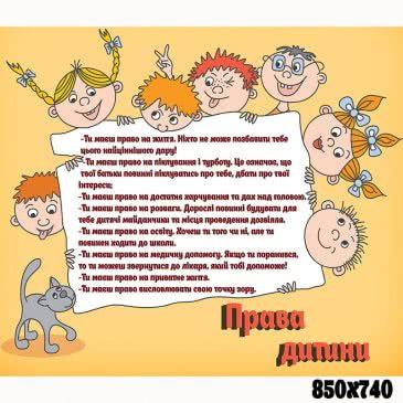 Стенд права ребенка плакат