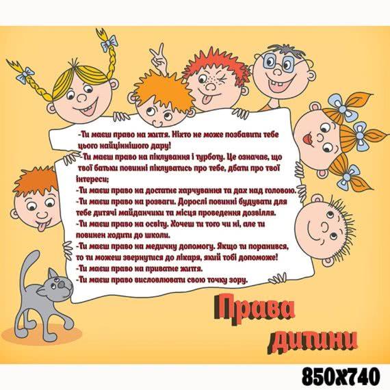 Стенд права ребенка плакат фото 47486