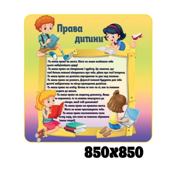 Стенд права ребенка рамка фото 47489