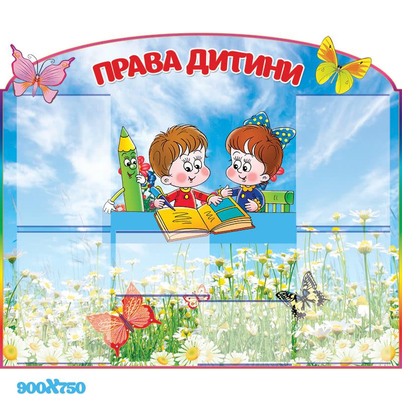 Стенды для школы | Купить с доставкой по России