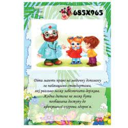 Стенд права дитини цветы