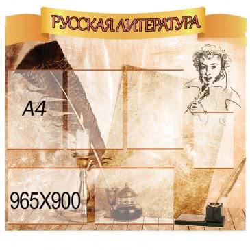 Російська література