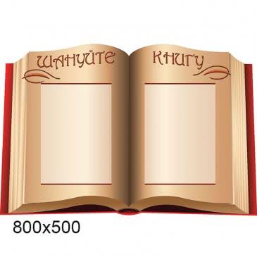 шануйте книгу