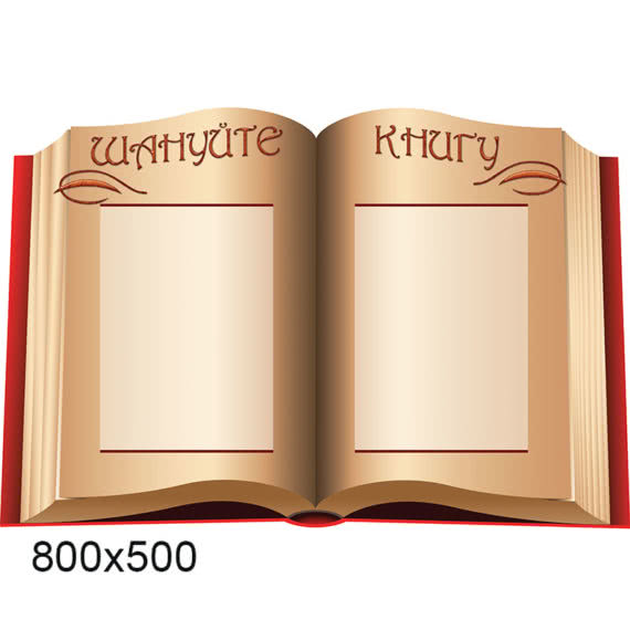 Стенд - Шануйте книгу