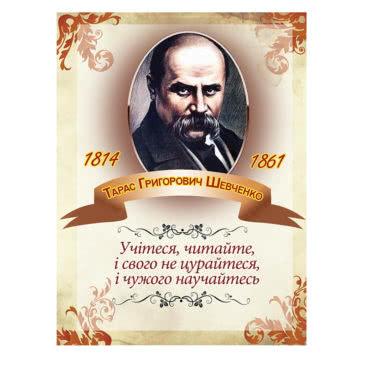 Стенд Тарас Шевченко ХК 0419