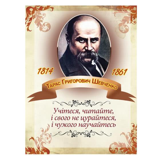 Стенд Тарас Шевченко ХК 0419 фото 40573