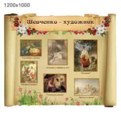 """Стенд символіка """"Моя рідна Україна"""" фото 52561"""