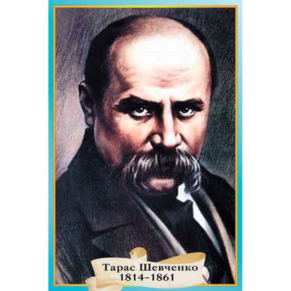 Стенд портрет Тараса Шевченко  ХК 0082 фото 40983