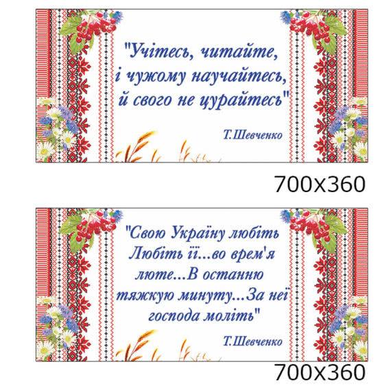 Комплект стендов с цитатами Шевченко