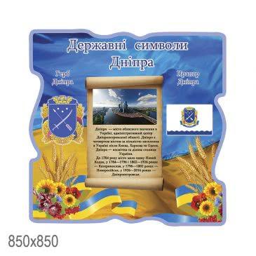 Стенд «Государственные символы Днепра»