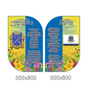 Стенд «Символика Днепра две половинки сине желтый»