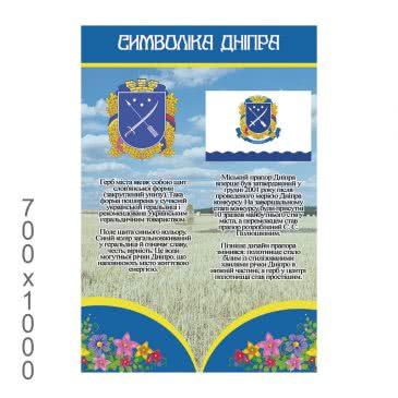 Стенд «Символика Днепра сине желтый прямоугольный»