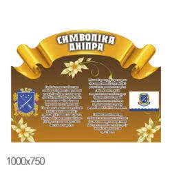 Стенд «Символіка Житомира синій фігурний з квітами» фото 52280