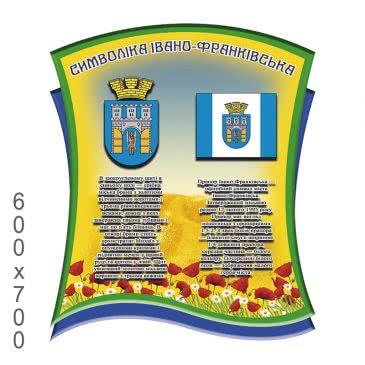 Стенд «Символика Ивано-Франковская сине желтый с маком»