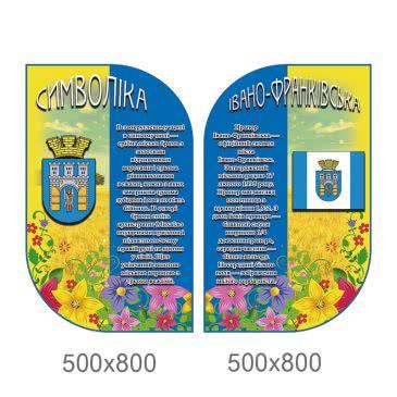 Стенд «Символика Ивано-Франковская сине желтый две половинки»