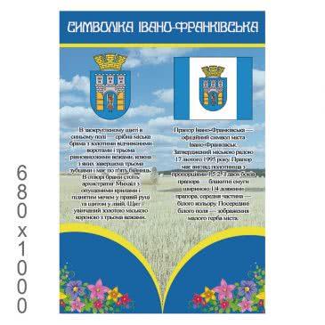 Стенд «Символика Ивано-Франковская сине желтый прямоугольный»