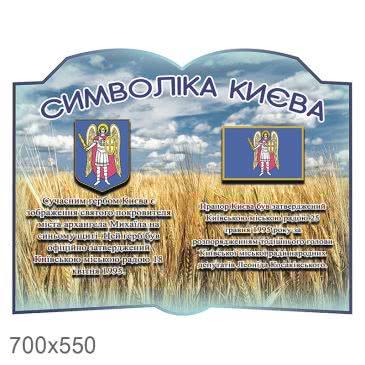 Стенд «Символіка Києва з колосом книгою»