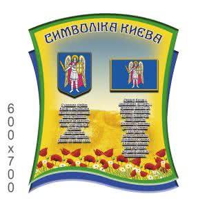 Стенд «Символіка Києва синьо жовтий з маком»