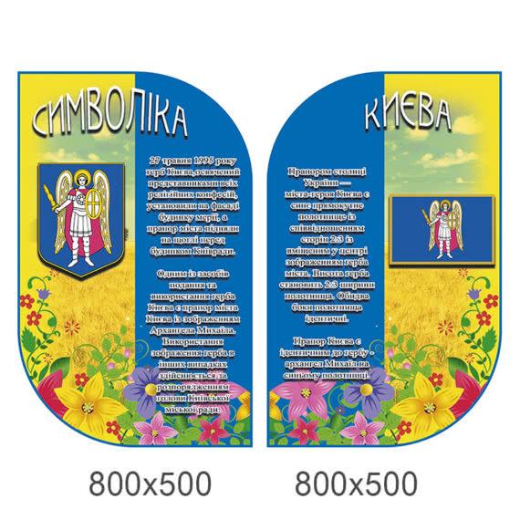 Стенд «Символіка Києва синьо жовтий дві частини»