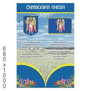 Стенд «Символіка міста Києва синьо жовтий прямокутний»