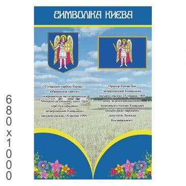 Стенд «Символика города Киева сине желтый прямоугольный»