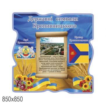 Стенд «Государственные символы Кропивницкого»