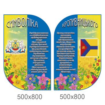 Стенд «Символика Кропивницкого сине желтый две половинки»
