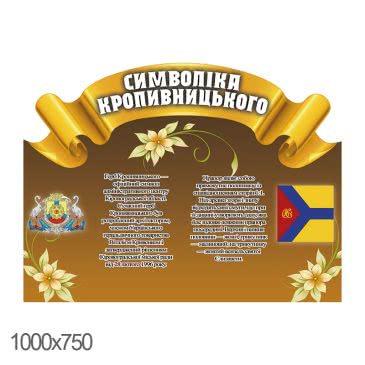 Стенд «Символика Кропивницкого золотой»