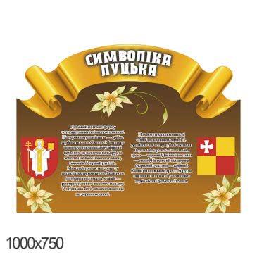 Стенд «Символіка Луцька золотий»