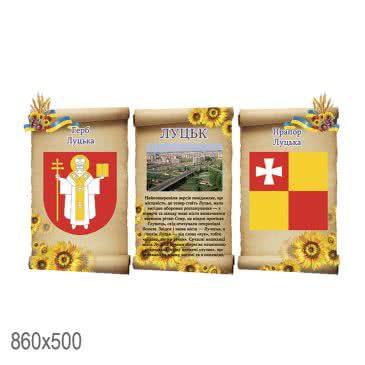 Стенд «Луцька пергамент з трьох частин»