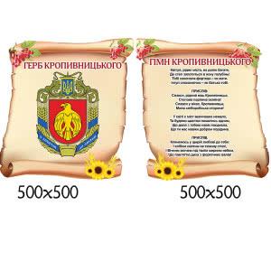 Комплект стендів з гербом і гімном Кропивницького