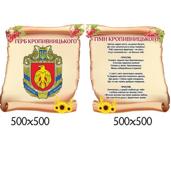 Комплект стендов с гербом и гимном Кропивницкого