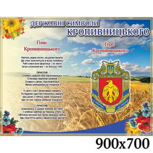 """Стенд """"Державні символи Кропивницького"""" ХК 60073"""